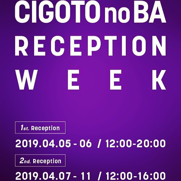 CIGOTO no BA(しごとのば)RECEPTION WEEKのお知らせ